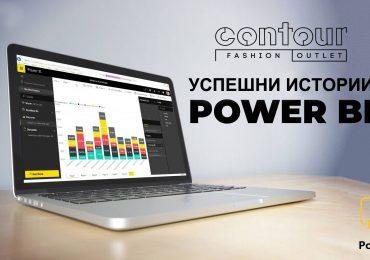 Controur.bg подобрява ефективността на онлайн магазина си с PowerBI